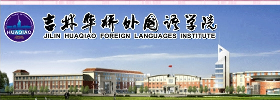 Jilin Huaqiao Foreign Languages Institute