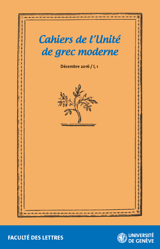 cahiers_grec_couverture.PNG